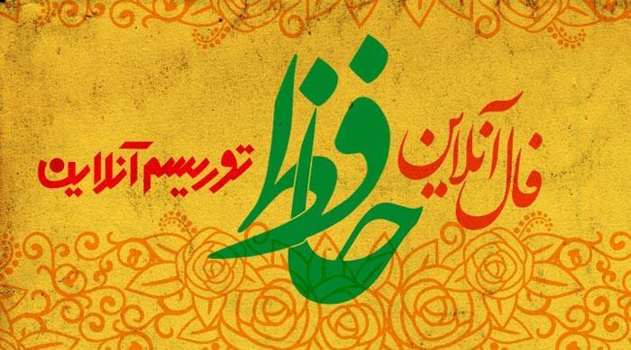 فال آنلاین دیوان حافظ چهارشنبه 9 بهمن ماه 98