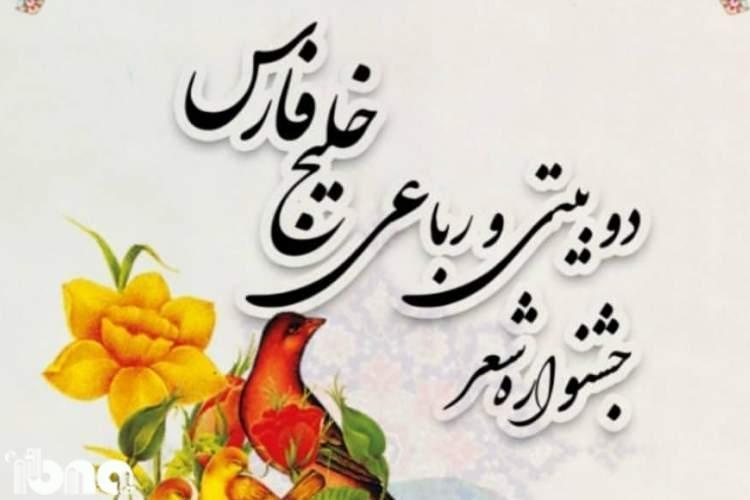 نخستین جشنواره شعر دوبیتی و رباعی خلیج فارس فراخوان داد