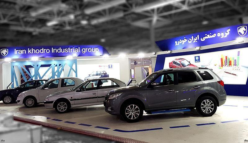 اعلام برنامه پیش فروش محصول پروژه K132 و هشت محصول دیگر ایران خودرو