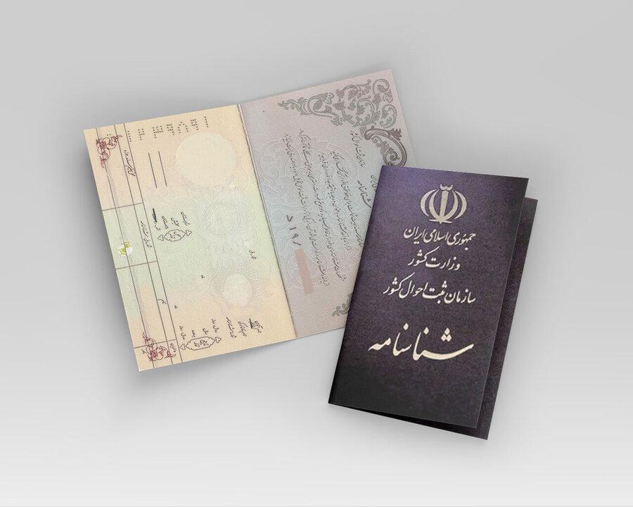شروع فرآیند اعطای تابعیت بە فرزندان دارای مادر ایرانی