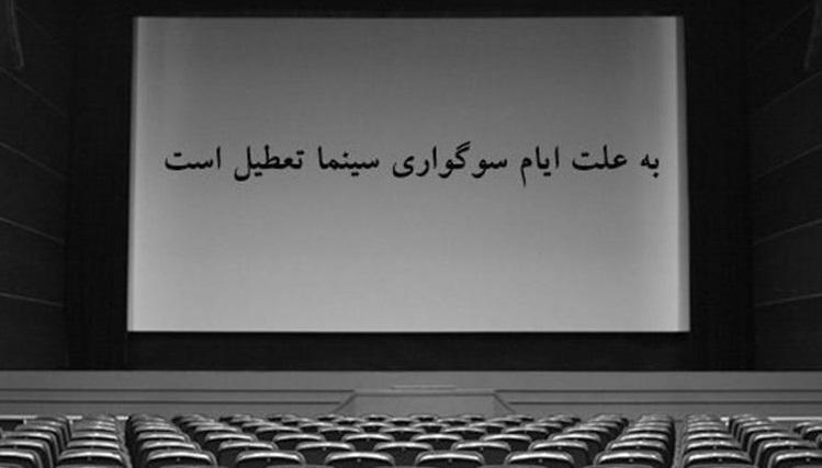 سینماهای کشور از فردا تطعیل است