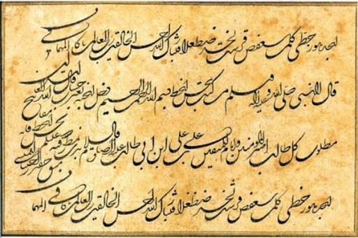 ابراهیم اِسترآبادی؛ خوشنویس عصر صفوی