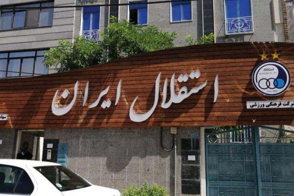 باشگاه استقلال به دنبال تامین بودجه شب عید
