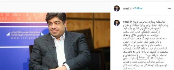 خبرنگاران پیغام تسلیت واعظی به خانواده ابوالحسنی و اصحاب فرهنگ و هنر